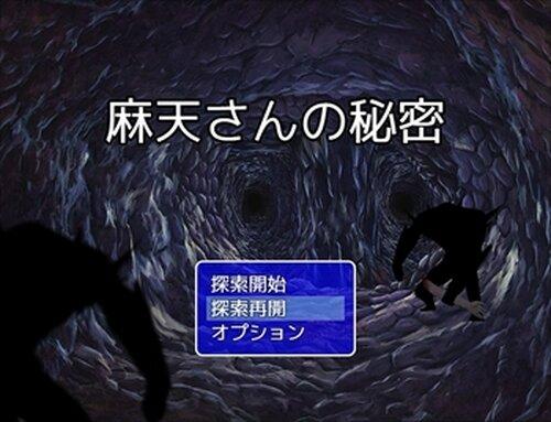 麻天さんの秘密 Game Screen Shots