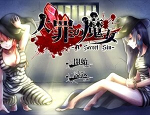大罪の魔女【フルボイス】  一章から六章 Game Screen Shot