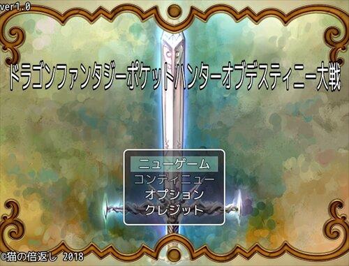 ドラゴンファンタジーポケットハンターオブディスティニー大戦 Game Screen Shot1