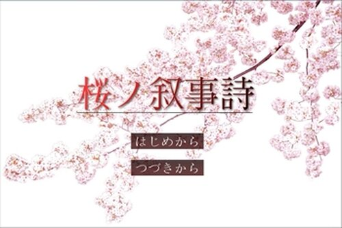 桜ノ叙事詩 Game Screen Shot2