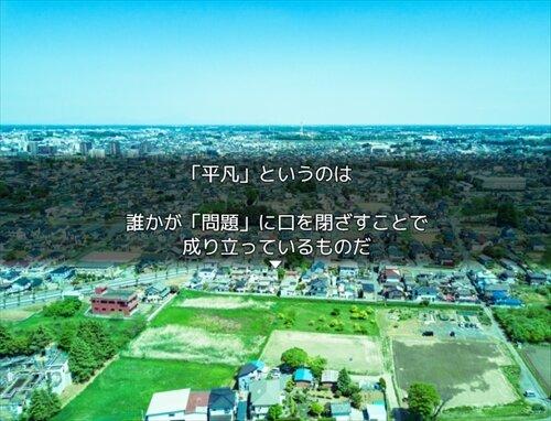 楽園の門 Game Screen Shot1
