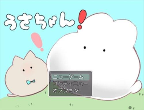 うさちゃん! Game Screen Shot2