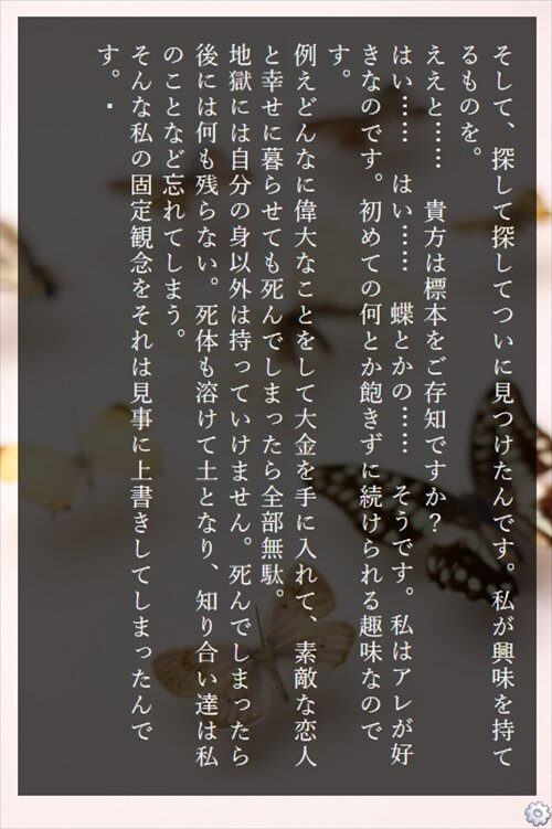 人間標本 Game Screen Shot1