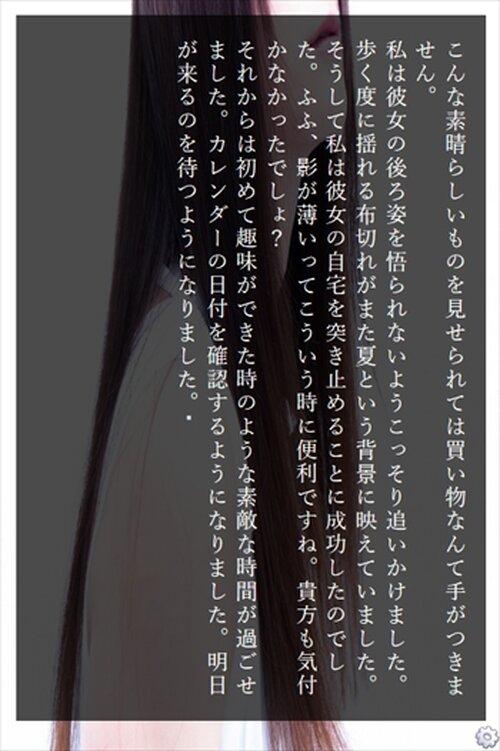 人間標本 Game Screen Shot4