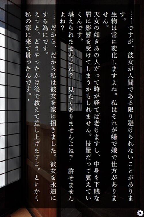 人間標本 Game Screen Shot5