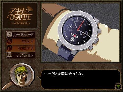 アキトDATE 第一話 ~凶行の違和感~ 吉里吉里2/KAG3移植版 Game Screen Shot