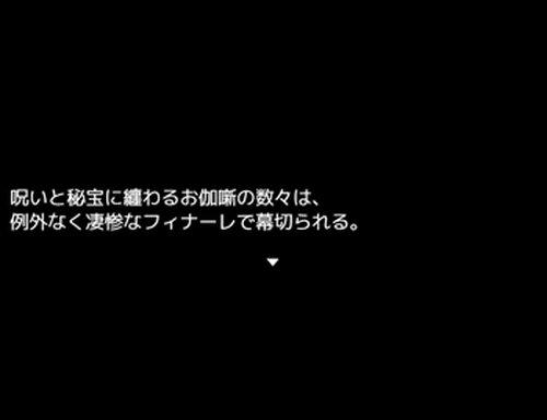 逝きとし往ける Game Screen Shot2