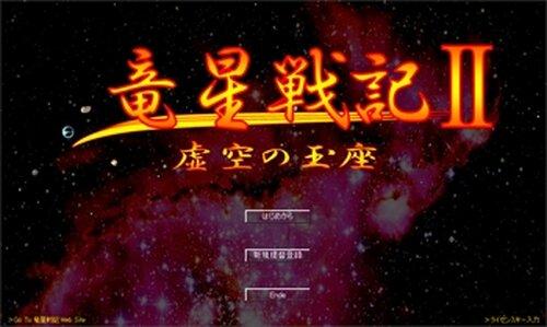 竜星戦記2虚空の玉座 体験版 Game Screen Shot2