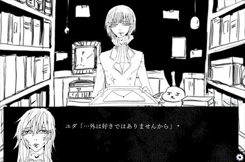白紙の贖罪 Game Screen Shot