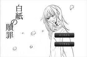 白紙の贖罪 Game Screen Shot2