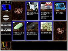 アキトDATE 第一話 ~凶行の違和感~ 吉里吉里2/KAG3移植版 Game Screen Shot2