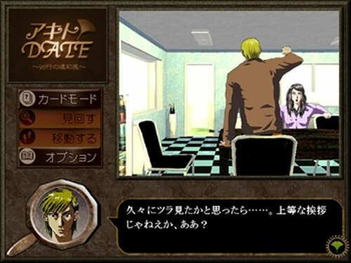 アキトDATE 第一話 ~凶行の違和感~ 吉里吉里2/KAG3移植版 Game Screen Shot3