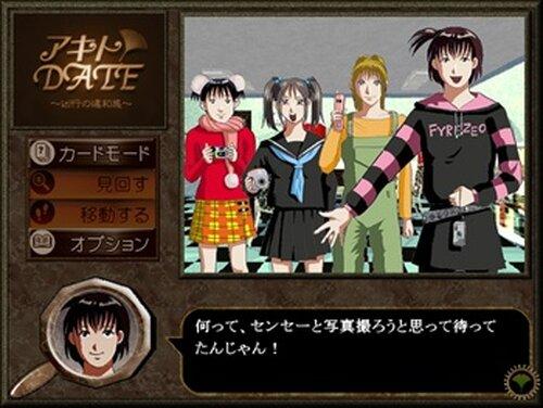 アキトDATE 第一話 ~凶行の違和感~ 吉里吉里2/KAG3移植版 Game Screen Shot4