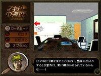 アキトDATE 第一話 ~凶行の違和感~ 吉里吉里2/KAG3移植版