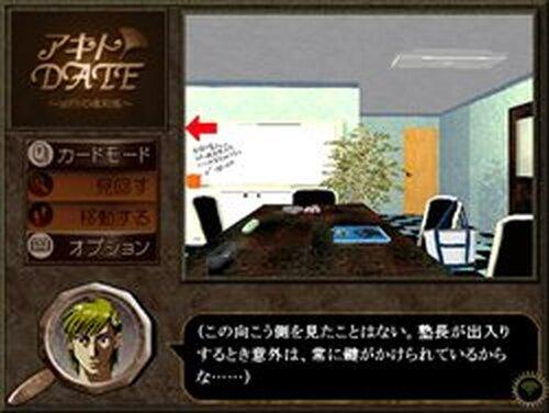 アキトDATE 第一話 ~凶行の違和感~ 吉里吉里2/KAG3移植版 Game Screen Shots