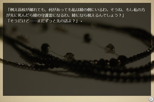 約束の絆~弓子の言の葉~ Game Screen Shot1