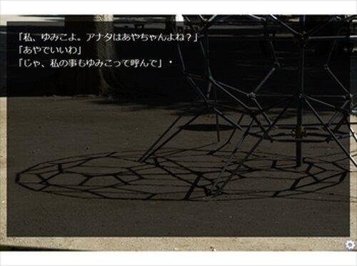 約束の絆~弓子の言の葉~ Game Screen Shots
