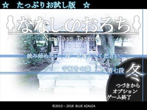 ななしのおろち 冬 たっぷりお試し版 Game Screen Shot1
