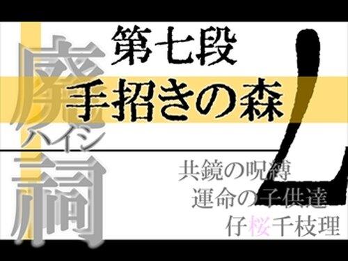 ななしのおろち 冬 たっぷりお試し版 Game Screen Shot2