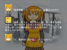 ななしのおろち 冬 たっぷりお試し版 Game Screen Shot3