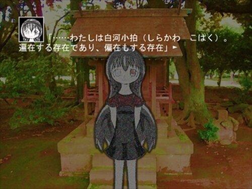 ななしのおろち 冬 たっぷりお試し版 Game Screen Shot5