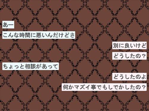 なれそめノーティフィケーション Game Screen Shot1