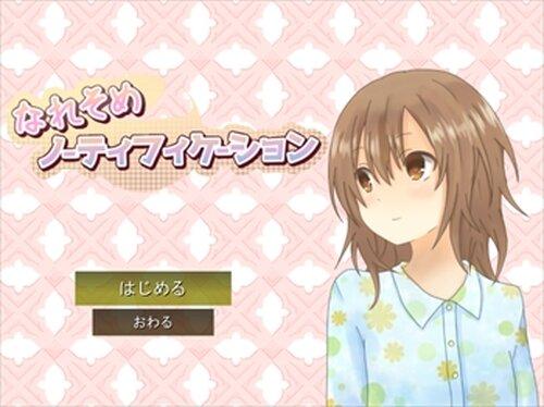なれそめノーティフィケーション Game Screen Shot2