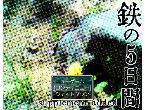 鉄の5日間 ver1.02 Game Screen Shots