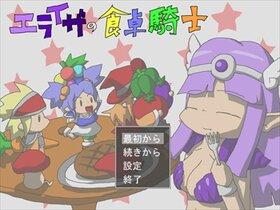 エライザの食卓騎士 Game Screen Shot2