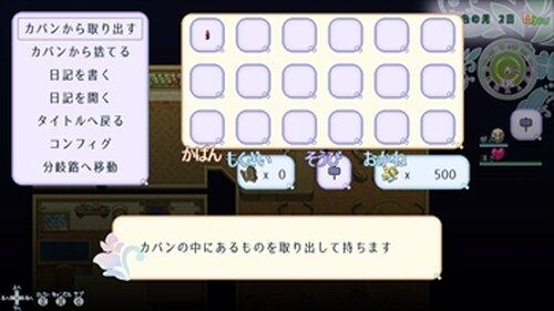 カヤミセツナ Game Screen Shot3