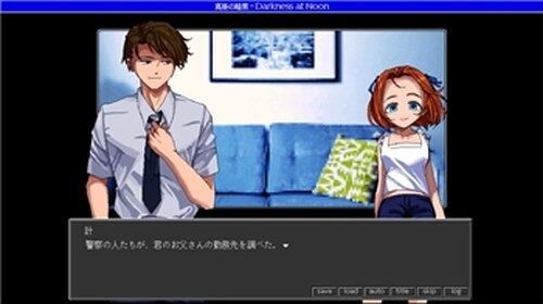 真昼の暗黒 Game Screen Shot4