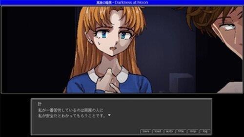 真昼の暗黒 Game Screen Shot5
