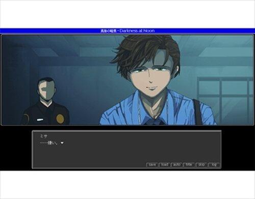 真昼の暗黒 Game Screen Shots