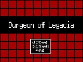 レガシアの洞窟 Game Screen Shot2