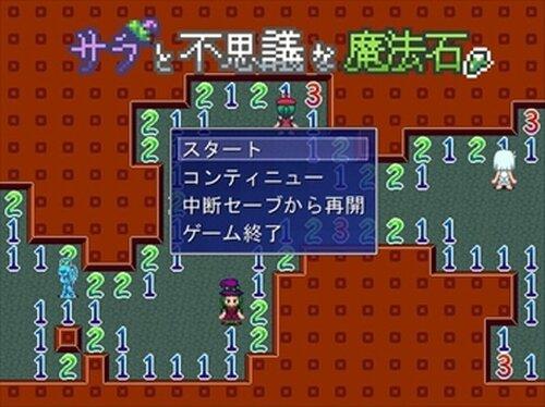 サラと不思議な魔法石 Game Screen Shot2