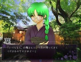 天国で待ち合わせ Game Screen Shot2