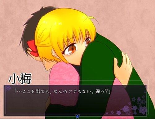 天国で待ち合わせ Game Screen Shots