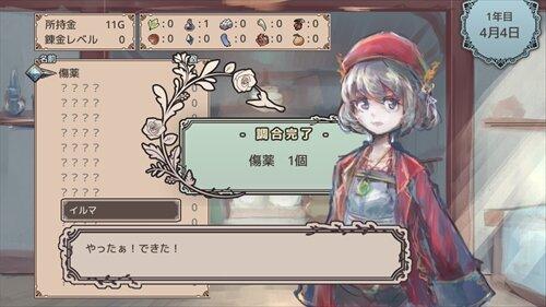 フロースラントの魔法屋さん Game Screen Shot1