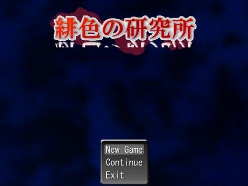 緋色の研究所 Game Screen Shot1