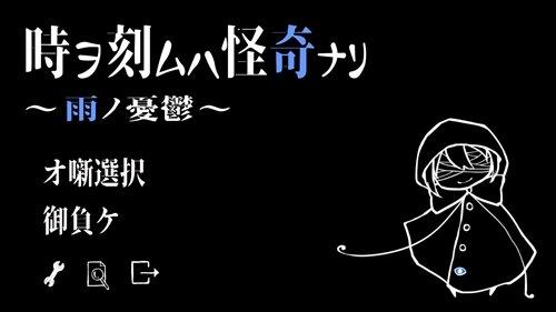 時ヲ刻ムハ怪奇ナリ ~雨ノ憂鬱~ Game Screen Shot1