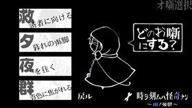 時ヲ刻ムハ怪奇ナリ ~雨ノ憂鬱~ Game Screen Shot2