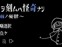 時ヲ刻ムハ怪奇ナリ ~雨ノ憂鬱~