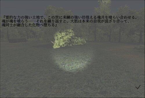小夜ノ怪 Game Screen Shot4