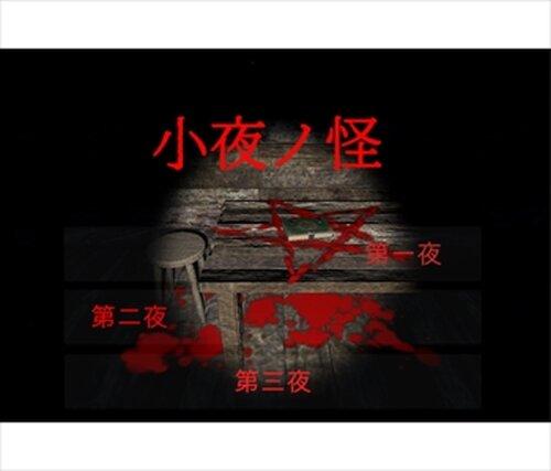 小夜ノ怪 Game Screen Shots