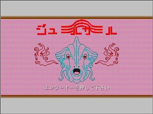 ジュミルサミル Game Screen Shot2