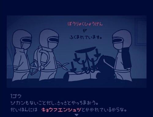 キョウフエンシュツタントウイン Game Screen Shot2
