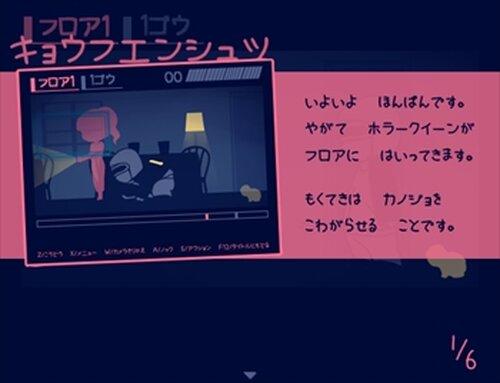 キョウフエンシュツタントウイン Game Screen Shot4