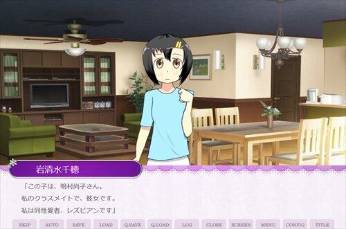 虹色の生き方 Game Screen Shot