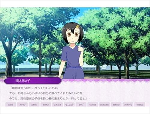 虹色の生き方 Game Screen Shots
