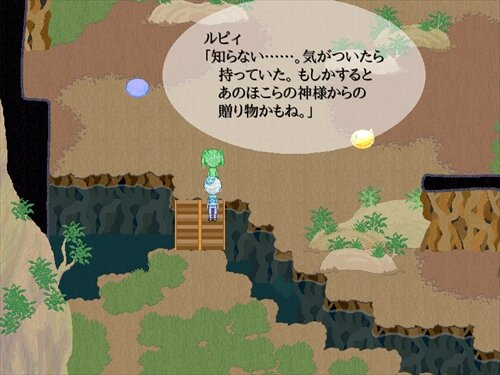 Wonder Pict Land =絵本の世界で= Game Screen Shot1